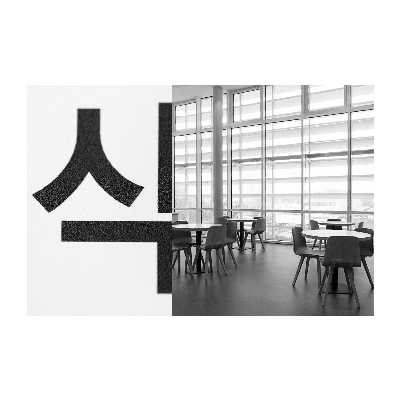 lea-fiterman-maison-de-la-coree-cite-universitaire-4